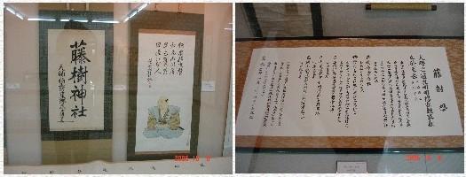中江藤樹と雨森芳洲: Yagiken Web Site