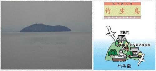 chikubushima.jpg