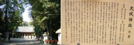 ooshiro_jinjya.jpg