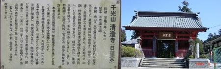 seichoji01.jpg