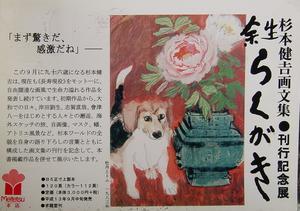 yoseirakugaki.JPG