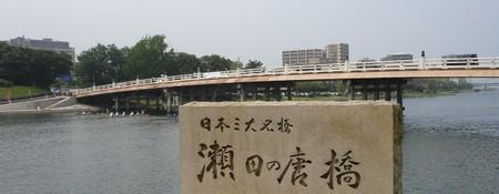 Setakarahashi