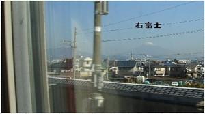 Migifuji1_2