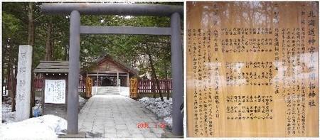 Kaitakujinjya1