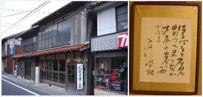 Saichiminakami1