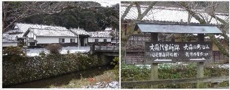 Ohmoridaikansho
