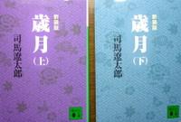 Saigetsu_2