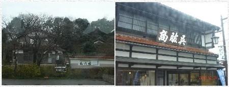 Zorokuengofuku
