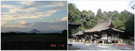 Mikamijinjyafuji