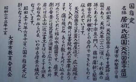 Isomeshigardenannai_3