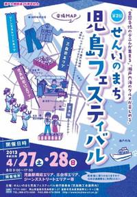 Kojimafestival_3