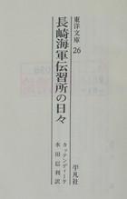 Denshushonohibi
