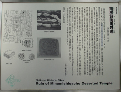 Minamishigachohaiji