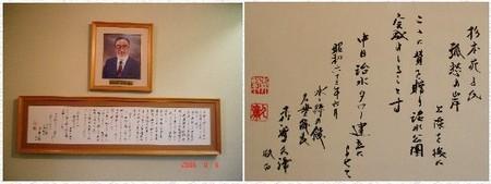 Morishigehisaya