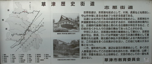 Shinakaido